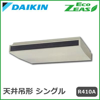 SZZH224CJ ダイキン ECO ZEAS 天井吊形 標準タイプ シングル 8馬力相当
