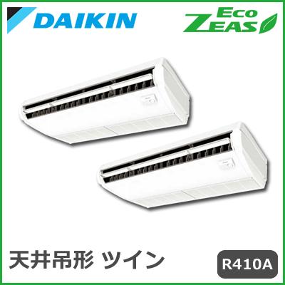SZZH280CJD ダイキン ECO ZEAS 天井吊形 標準タイプ ツイン同時マルチ 10馬力相当