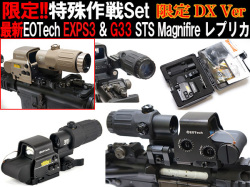 【EoTechタイプレプリカ】 最新EOTech EXPS3 & G33 STS Magnifire レプリカセット