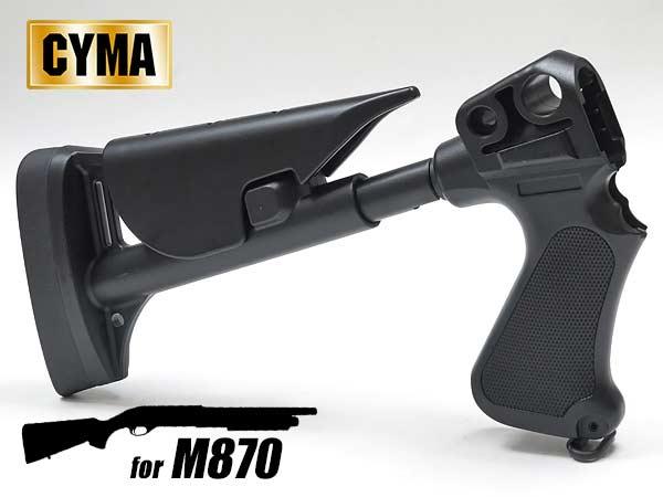 シーマ M870 ショットガン ストック グリップ カスタムパーツ