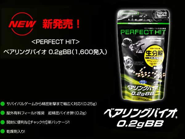 ☆【ネコポス可】高精度!!東京マルイ製 パーフェクトヒット ベアリングバイオBB弾 0.20g 生分解 1600発