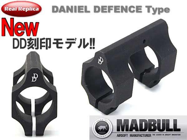 New!!【DD刻印入】MADBULL製【Daniel Defenseタイプレプリカ】 Low Profile ガスブロック