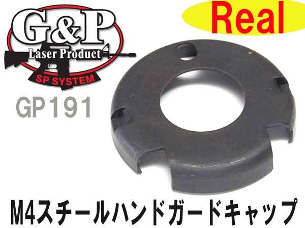 【G&P製】 各社M4シリーズ対応 スチール ハンドガードキャップ / GP191