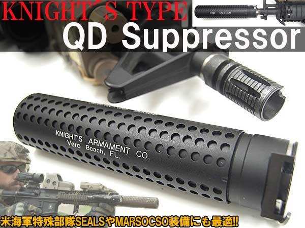 【Knight's ARMAMENTタイプレプリカ】 M4 QDサイレンサー&専用フラッシュハイダー