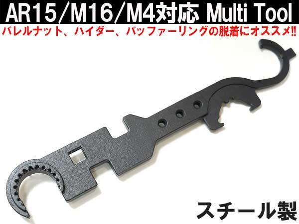 AR15/M16/M4対応工具 AR15 Multi Tool / コンビネーションレンチ