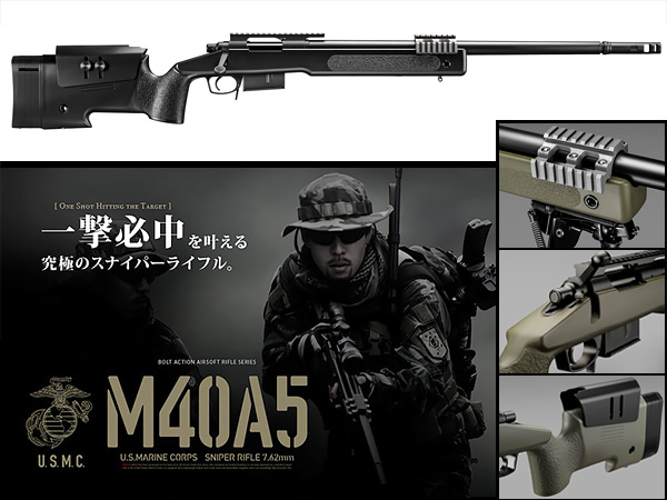 ◇【東京マルイ】ボルトアクションエアーガン M40A5 ブラックストック [エアガン/エアーガン] 【MARUIエアーガン】※対象年令18才以上