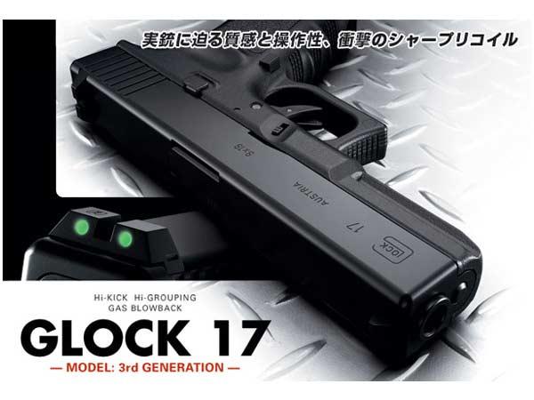 【東京マルイ】ガスブローバック グロック17 ― 3rdジェネレーション