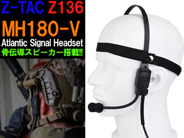 Military MH180-V Atlantic Signal Headset / Z-TAC製 / Z136
