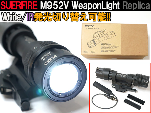 【SUERFIRE タイプレプリカ】M952V WeaponLight Replica