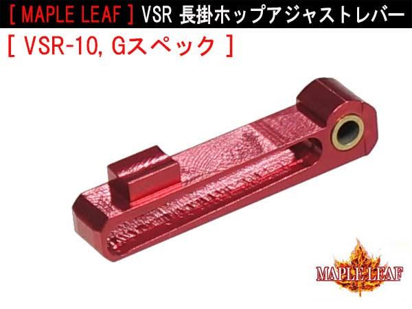 Maple Leaf (メープルリーフ)製 VSR 長掛ホップアジャストレバー [ VSR-10, Gスペック ]