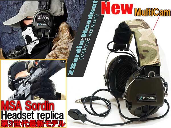 MSA Sordinミリタリー OPSヘッドセットレプリカ