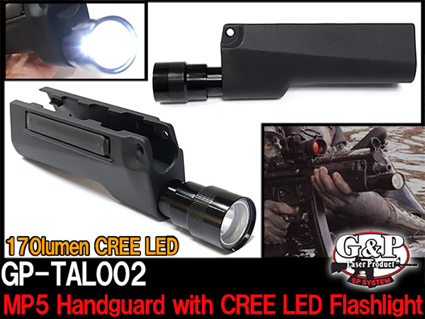 【G&P製】 電動ガン MP5シリーズ対応 高光量LEDライト付 ハンドガード 170ルーメン / GP-TAL002