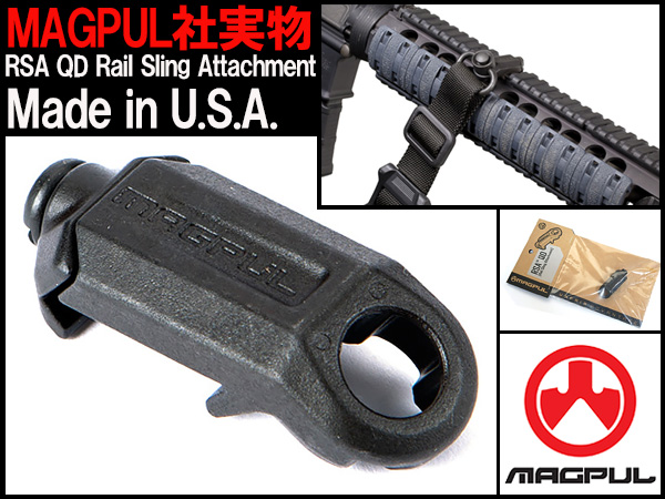 【MAGPUL社実物】 RSA QD Rail Sling Attachment