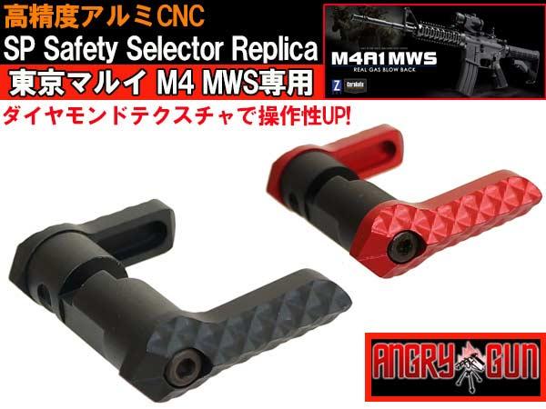 東京マルイM4 MWS専用!! 【AngryGun製】【SEEKINS PRECISIONタイプレプリカ】SP Safety Selector Replica / アンビセレクター