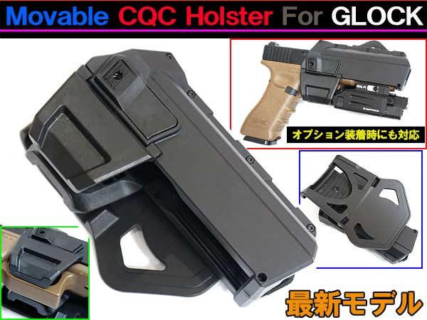 CQC ムーバブルホルスター グロック17/18C対応