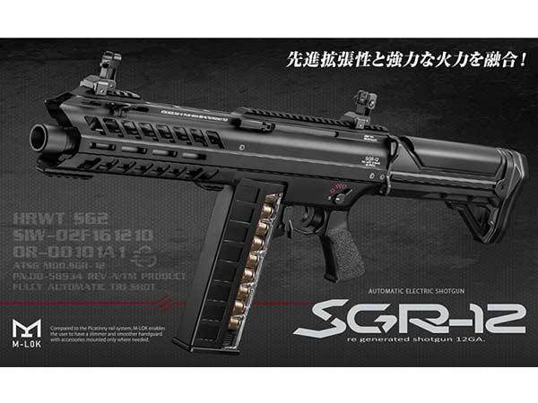 【東京マルイ】電動ショットガン SGR-12