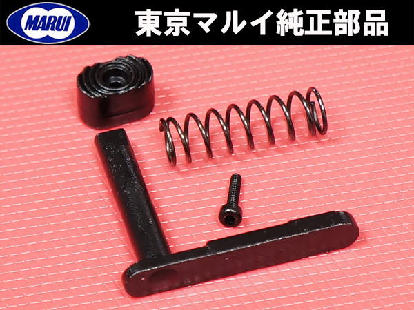 NGM4-24【東京マルイ純正パーツ】東京マルイ製 M4 マガジンキャッチセット