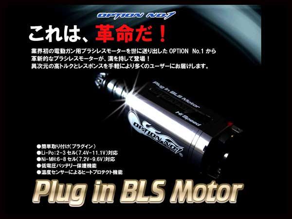 【OPTION No.1】プラグインブラシレスモーター