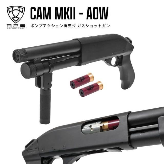 APS CAM MK2 AOW ライブシェル ショットガン