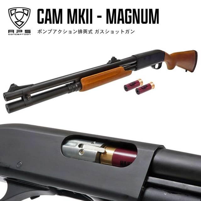 APS CAM MK2 ライブシェル ショットガン ガスショットガン