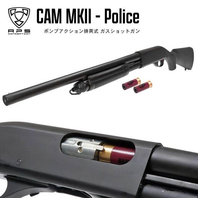 ★シェルが飛び出すライブシェル式!★【 APS製 】排莢式 ガスショットガン CAM MK2 Japan ver - M870 Police仕様 3発同時発射 専用ショットシェル2本付 日本国内仕様