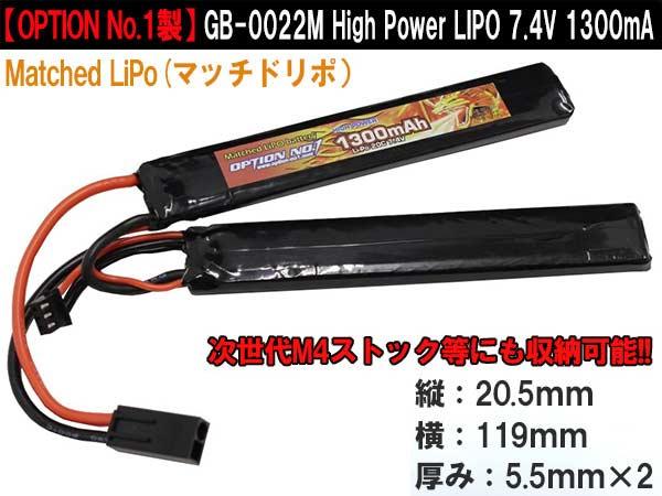 GB-0022M HighPower LiPo 7.4V 1300mAh サドルパック