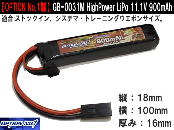 ☆マッチドリポバッテリー☆ 【ネコポス可】【OPTION No.1製】 ストックインタイプ HighPower LiPo 11.1V 900mAh / GB-0031M