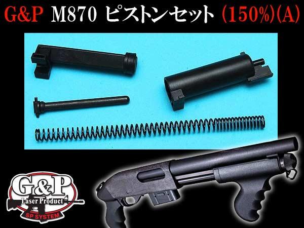 G&P M870 ピストンセットA マルゼンCA870 / COP026A