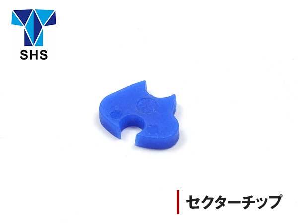 SHS 電動ガン セクターチップ カスタムパーツ