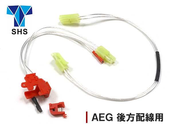 【ネコポス可】【SHS製】 Ver2対応 スイッチアセンブリ 後方配線 シリコンケーブル ヒューズレス / NB0042