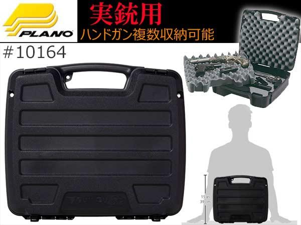 ☆アメリカ製 実銃用 ハンドガン&SMG サブマシンガン ケース!PLANO(プラノ)製 #10164 4ピストル・アクセサリーケース