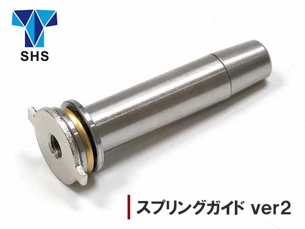 SHS Ver2 スプリングガイド AEG