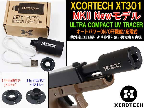 【XCORTECH正規品】 14mm逆ネジ対応 XCORTECH XT301 MKII ウルトラコンパクト UVトレーサー (11mm正ネジアダプター付)