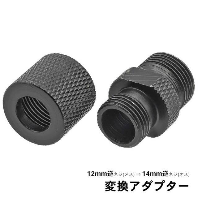 12mm 逆ネジ 14mm 正ネジ 変換アダプター サイレンサーアダプター