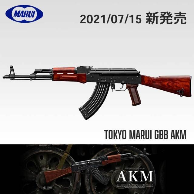 東京マルイ ガスブローバックマシンガン AKM