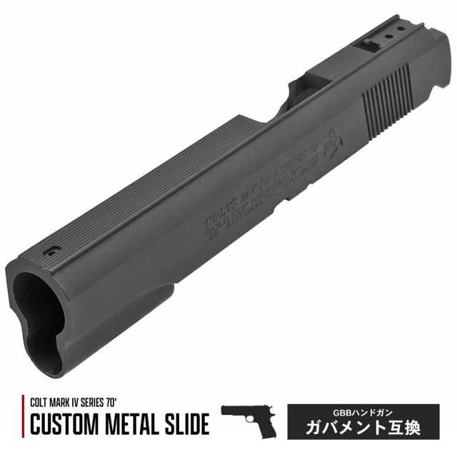 東京マルイ M1911 ガバメント メタルスライド カスタムスライド GOLD CUP