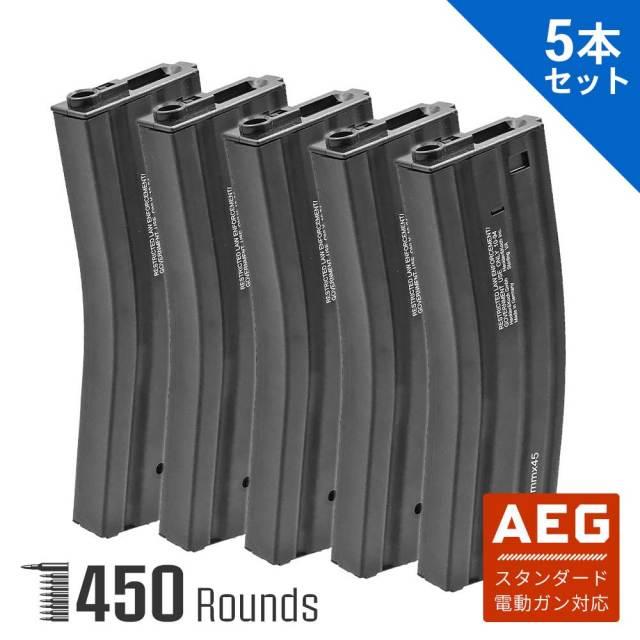 ARMY FORCE HK スタイル 450連 多弾マガジン ロング