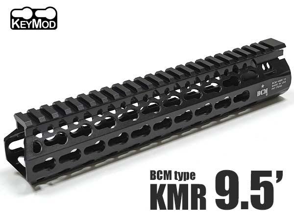 BCM ブラボー カンパニー ハンドガード 9.5inch
