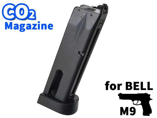 ベル BELL M92 スペアマガジン Co2 ベレッタ