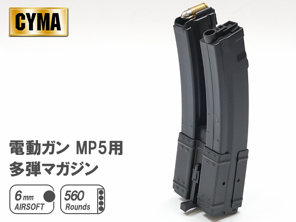 CYMA MP5 560連 多段マガジン デュアルマガジン