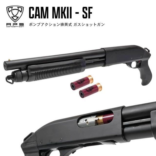 CAM MK2 APS ガスショットガン ライブカート ライブシェル