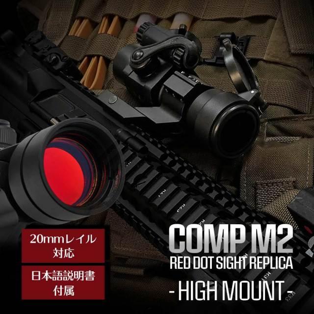 Aimpoint COMP M2 ドットサイト レプリカ