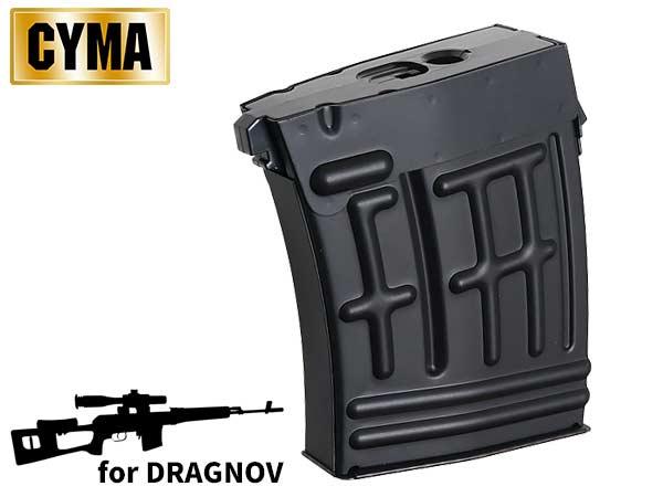 CYMA シーマ ドラグノフ SVD SVU スペア マガジン 予備 メタル 金属製
