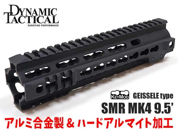 ダイタック SMR マーク4 ハンドガード