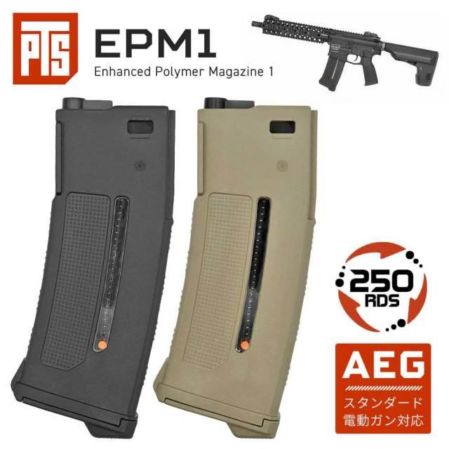 PTS EPM1 ポリマーマガジン スタンダード電動ガン