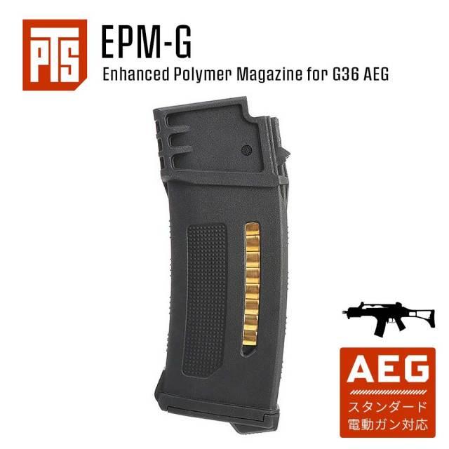 PTS EPM-G AEG G36 スペアマガジン PMAG