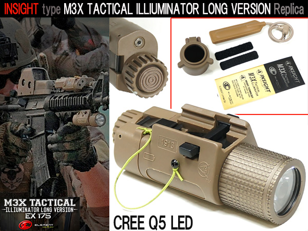 【INSIGHTタイプレプリカ】M3X TACTICAL ILLIUMINATOR LONG VERSION (高光度CREE Q5 LED) EX175改