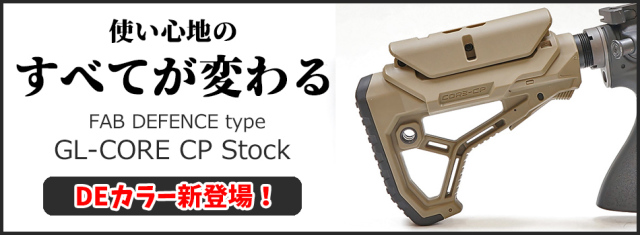 FAB DEFENCE GL-CORE CP ストック バナー