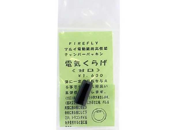 FIREFLY 東京マルイ製 電動ガン専用 高性能チャンバーパッキン 電気くらげ - 甘口 -
