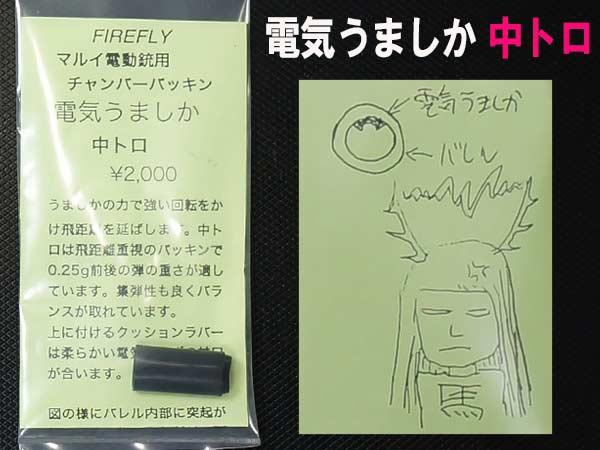 FIREFLY マルイ電動ガン用チャンバーパッキン 電気うましか 中トロ